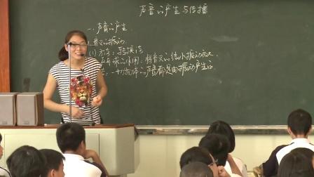 国培计划湖南长沙初中物理优质课录像毛婷-《声音的产生与传播》