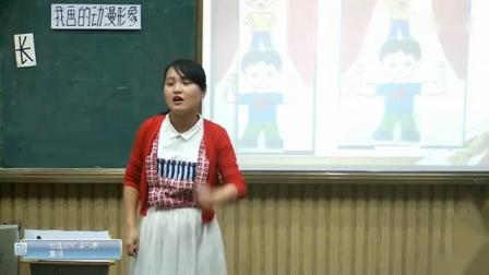 小学美术人教版四年级下册第8课《我画的动漫形象》-湖南省 - 娄底