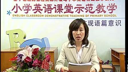 小学英语有效教学研究示范教学magic colours_03温州实验四年级陈聪聪