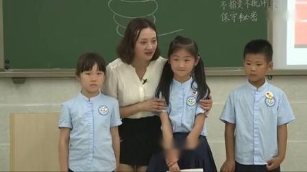小学心理健康教育北师大版二年级下册第9课《发现别人的优点》-重庆