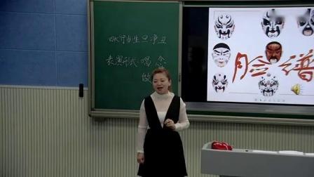 小学音乐人音课标版五年级下册《京调》黑龙江国家级优质课
