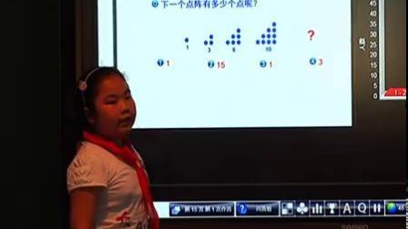 智慧课堂创新奖五年级数学微课片段教学《点阵中的规律》(肖遥)