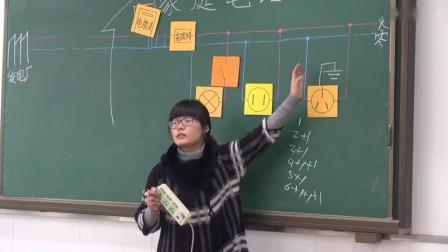 浙教版八年级下册科学第一章第六节《家庭用电》郑燕萍