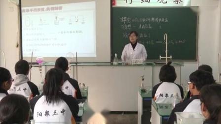 第五届全国初中化学实验教学微课视频《探究二氧化碳与氢氧化钠溶液的反应》山西