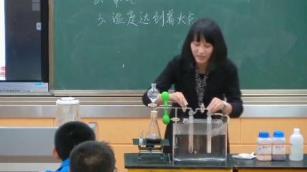 第五届全国初中化学实验教学微课视频《燃烧条件的探究》-江西