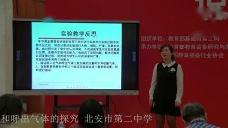 第四届全国初中化学实验教学说课视频录像《对人体吸入的空气和呼出的气体的探究》刘吉华