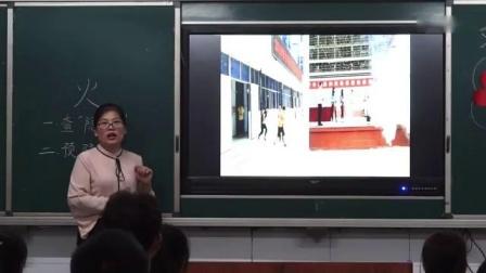 郑州市高中安全教育主题班会优质课《校园安全—消防安全知识》