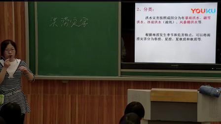 高中地理湘教版选修五第二节《自然灾害与防治》河北定州中学