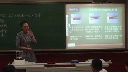 高中物理人教版选修3-5实验探究《碰撞中的不变量》(天津市54中)