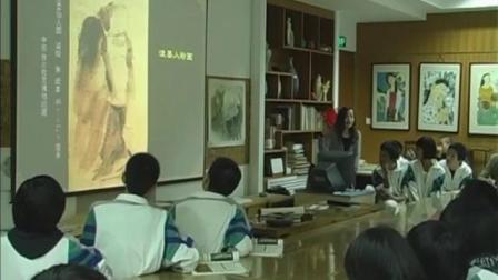 高中美术《中国古代人物画》课例视频(二)(北京八一学校张尊高)