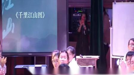 高中美术《千里江山图》-浙江省高中美术与智课评比的获奖课