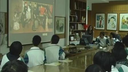 高中美术《中国古代人物画》课例视频(一)(北京八一学校张尊高)