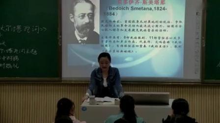 音乐鉴赏(必修)沃尔塔瓦河(交响诗)万源市中学校