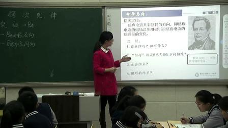 人教版物理高二上学期选修3-2《楞次定律》视频课堂实录(常识)