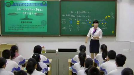 部编沪教版初中化学九年级上册《化学反应中的质量关系》获奖课教学视频,福建省