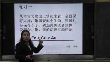部编沪教版初中化学九年级上册《金属的化学性质主题复习》获奖课教学视频,宁夏