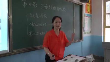 部编人教版初中历史八年级上册《正面战场的抗战》获奖课教学视频+PPT课件,陕西省