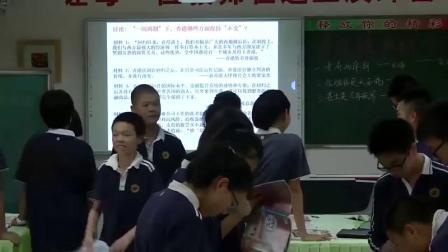 部编人教版初中历史八年级下册《香港和澳门的回归》获奖课教学视频+PPT课件,广东省