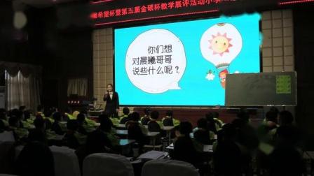 二年级道德与法治《坚持才会有收获》优秀公开课视频-教学能手黄老师