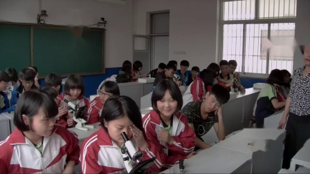 人教2011课标版生物 七上 第二单元第一章第一节《练习使用显微镜》课堂教学视频-黄萍菊