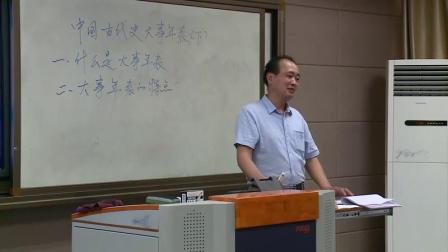 部编人教版初中历史七年级下册《中国古代史大事年表(下)》获奖课教学视频+PPT课件,安徽省