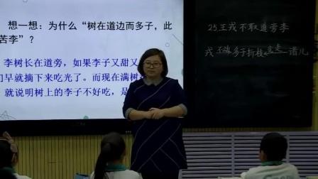 《王戎不取道旁李》部编版小学语文四年级上册优质课视频-林雪芳