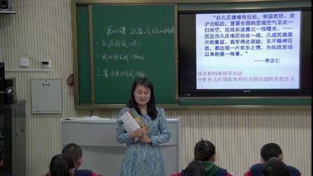 人教版初中历史八年级上册《正面战场的抗战》获奖课教学视频+PPT课件,建设兵团