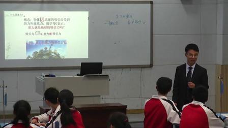 部编初中物理八年级下册《4.重力》优质课视频+PPT课件【教科版】