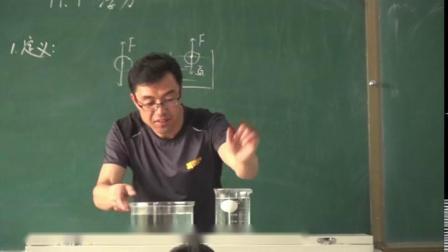 人教2011课标版物理 八下-10.1《浮力》教学视频实录-赵俊祥