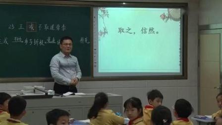 《王戎不取道旁李》部编版小学语文四年级上册优质课视频-雷明