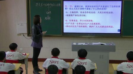 人教版初中历史八年级下册《建设中国特色社会主义》获奖课教学视频+PPT课件,内蒙古
