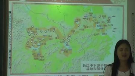 部编星球版初中地理八年级下册《长江中下游平原》优质课视频+PPT课件,四川省