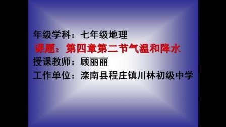 人教部地理七上4.2《气温和降水》视频课堂实录(顾丽丽)