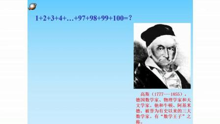 苏教版高中数学必修5《2.2.3 等差数列的前n项和》教学视频+PPT课件,云南省优质课