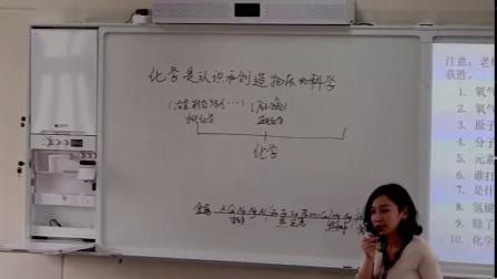 《化学是认识和创造物质的科学》浙江省优质课教学视频+PPT课件,部审苏教版高中化学必修2