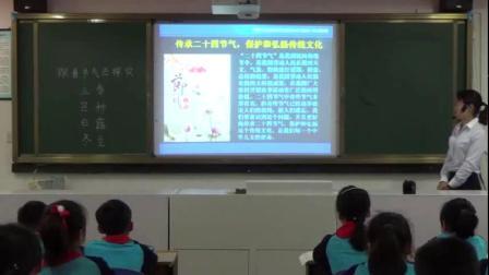 小学综合实践活动《跟着节气去探究》优质课教学视频3,安徽省