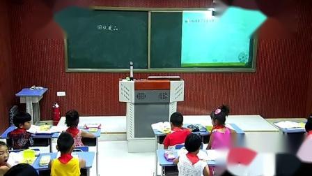 北师大版一年级数学《回收废品》公开课视频-教学骨干王老师