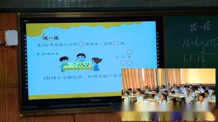 北师大版二年级数学《有余数除法竖式》优秀教学视频-辽宁王老师