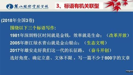 部审语文版高中语文第五册《写作:创意与个性》湖南省优质课教学视频+PPT课件