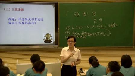 部审鲁人版高中语文必修二《张衡传》贵州省优质课教学视频+PPT课件