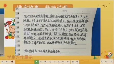 部审苏教版高中语文必修一《写作·写作实践·议论文的形象化说理》贵州省优质课教学视频
