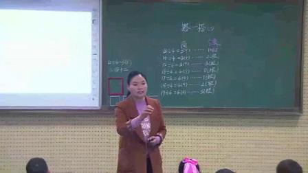 北师大版二年级数学《除法-搭一搭》教学视频-教学能手叶老师