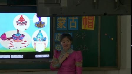 部编五年级上册《蒙古帽》优质课视频+希沃白板课件,人美2011课标版
