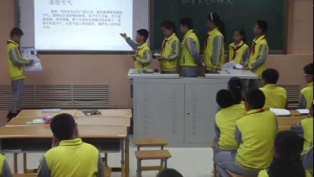 小学综合实践活动《跟着节气去探究》优质课教学视频50,山东省