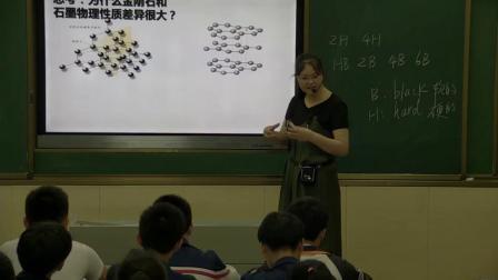 部编人教五四学制化学八年级《金刚石、石墨和C60》优质课教学视频+PPT课件,江西省