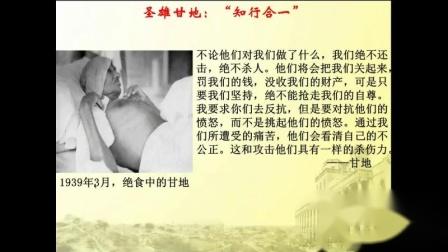 部编人民版选修四《圣雄甘地》获奖课教学视频+PPT课件,江苏省