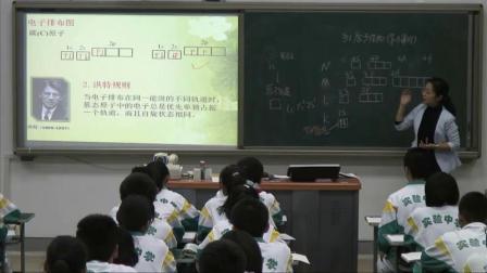 《原子结构第3课时》天津市优质课教学视频+PPT课件,部审人教版高中化学选修3