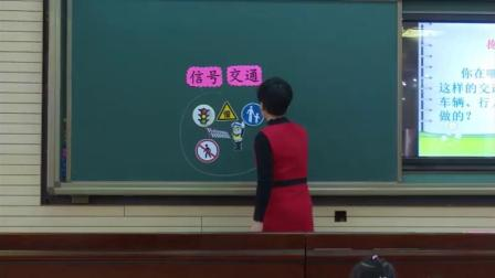 《4 上学路上》人教部编版道德与法治一上-北京-石长英