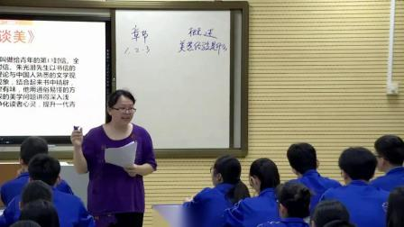 部审人教版高中语文必修4《谈美》广西优质课教学视频+PPT课件
