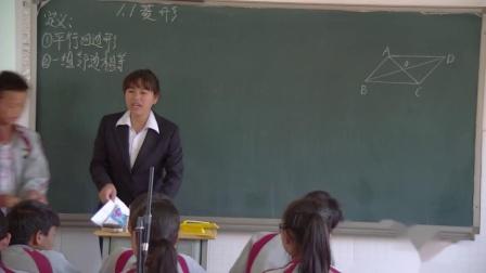 北师大版数学 九上 第一章第一节第一课时《菱形的性质与判定—菱形的性质》课堂视频实录-余洪仙